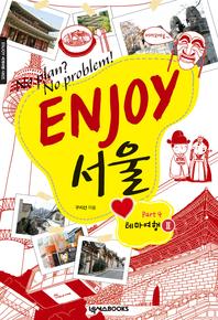 ENJOY 서울 Part4 테마여행Ⅱ