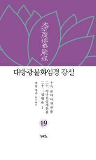 대방광불화엄경 강설 19