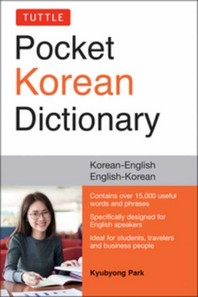 [해외]Tuttle Pocket Korean Dictionary
