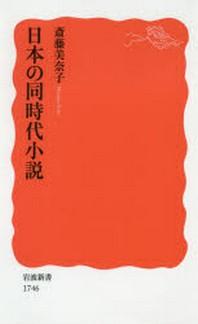 日本の同時代小說