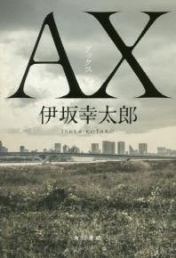 [해외]AX(アックス)
