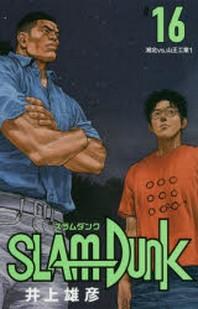 SLAM DUNK  新裝再編版 16