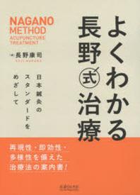 [해외]よくわかる長野式治療 日本鍼灸のスタンダ-ドをめざして