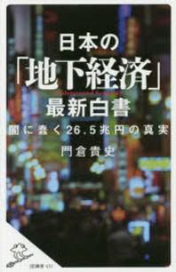 日本の「地下經濟」最新白書 闇に蠢く26.5兆円の眞實