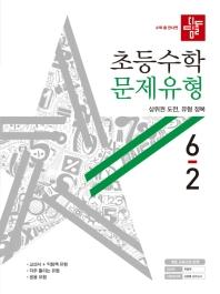 초등 수학 6-2 문제유형(2020)