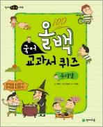 국어 교과서 퀴즈: 우리말(올백)(천재 스쿨북 시리즈)