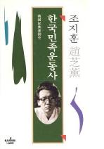 한국민족운동사(조지훈전집 6)