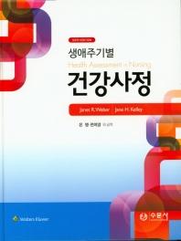 생애주기별 건강사정(6판)(양장본 HardCover)