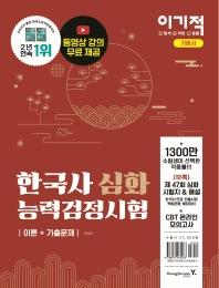 한국사능력검정시험 심화(이론+기출문제)(이기적)