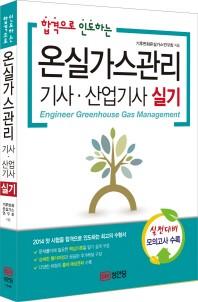 온실가스관리 기사 산업기사 실기