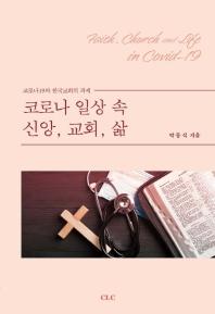 코로나 일상 속 신앙, 교회, 삶