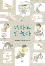 너하고 안놀아(창비 아동문고 146)(개정판)