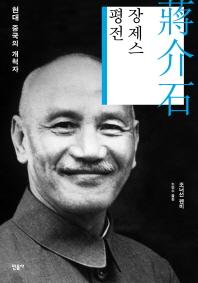 장제스 평전 [새책수준/무료배송]