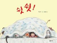 쉿쉿(비룡소 창작 그림책 17)