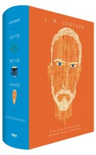 J. M. 쿳시 자전소설 3부작 세트(양장본 HardCover)(전3권)