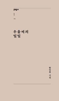 우울씨의 일일(문학동네포에지 6)