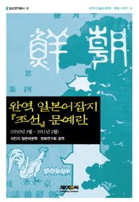 일본어잡지 조선 문예란(완역)(일본명작총서 16)