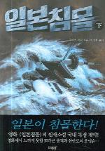 일본침몰 (하)