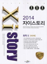화학2(400제)(2014)(자이스토리)