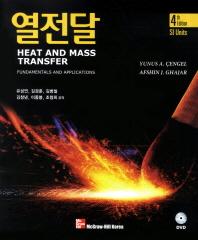 열전달(4판)(SI)