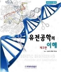 유전공학의 이해(3판)