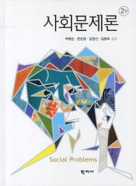 사회문제론(2판)(양장본 HardCover)