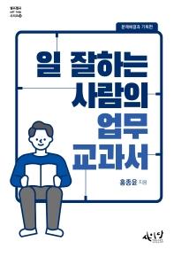일 잘하는 사람의 업무교과서(셀프헬프 시리즈 14)