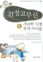 검정고무신 1 (가난한 시절 부자 아이들)