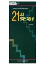 21세기 신학의 학문성