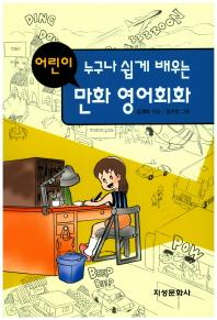어린이 만화 영어회화(누구나 쉽게 배우는)