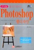 웹 포트폴리오 PHOTOSHOP 웹디자인 (1주완성)