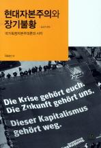현대자본주의와 장기불황(새움총서 2)