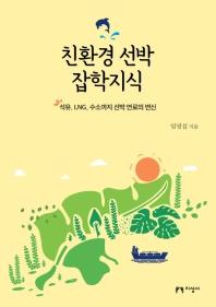 친환경 선박 잡학지식