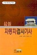 자동차 검사 기사(최신)(2010 최신판)(3판)