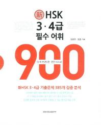 HSK 3 4급 필수 어휘 900(신)