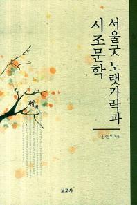 서울굿 노랫가락과 시조문학 /앞장너머뒷장에저자싸인유/96