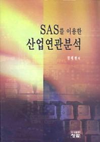 SAS를 이용한 산업연관분석