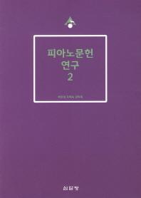 피아노문헌 연구. 2(음악학연구소 총서 215)