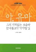 아 유마(광덕 스님 시봉일기 별 1)
