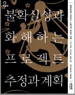 불확실성과 화해하는 프로젝트 추정과 계획(Paperback)
