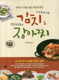 아삭아삭 김치 & 달콤 짭짜름한 장아찌