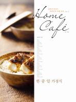 HOME CAFE: 한중일 가정식(집에서 만나는 라퀴진의 카페 요리 2)