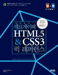 세르게이의 HTML5 & CSS3 퀵 레퍼런스(반양장)