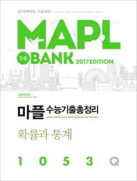 고등 확률과 통계 수능기출총정리(1053Q)(2017)(마플)(Mapl the Bank)