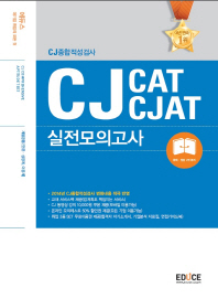 CJ������˻� CAT CJAT ������ǰ��(�迭����)(2014)(���ེ)