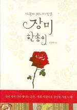 장미 한 송이(사랑의 39가지 빛깔)