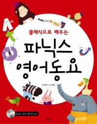 클래식으로 배우는 파닉스 영어동요(CD1장포함)(모여라 ABC 2)