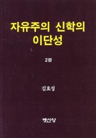 자유주의 신학의 이단성(2판)