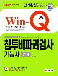 침투비파괴검사기능사 필기 단기완성(2021)(Win-Q)(개정판 7판)
