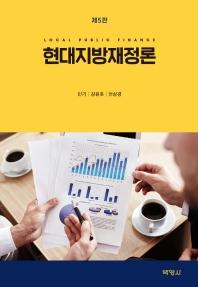 현대지방재정론(5판)(양장본 HardCover)